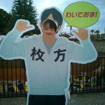 デトックスサロンフローイング 京都北野40代女性へ骨格矯正&リンパマッサージで流れる体へ-ひらパー満喫