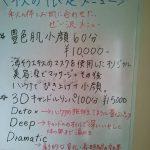 デトックスサロンflowing 京都のかっさで小顔になりたい-【10月&11月】秋の限定メニュー