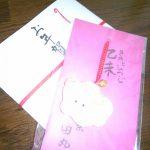デトックスサロンフローイング 京都北野40代女性へ骨格矯正&リンパマッサージで流れる体へ-大先輩からのお年賀