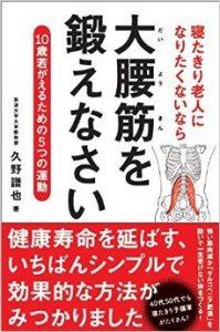 デトックスサロンフローイング 京都北野40代女性へ骨格矯正&リンパマッサージで流れる体へ-エイジングケアは筋肉から