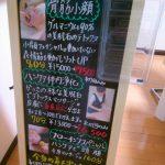 デトックスサロンフローイング 京都北野40代女性へ骨格矯正&リンパマッサージで流れる体へ-看板を作ってみました