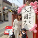 デトックスサロンフローイング 京都北野40代女性へ骨格矯正&リンパマッサージで流れる体へ-娘の入園式♪