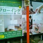 デトックスサロンフローイング 京都北野40代女性へ骨格矯正&リンパマッサージで流れる体へ-新しい目印☆大きな垂れ幕に注目!