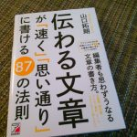 デトックスサロンフローイング 京都北野40代女性へ骨格矯正&リンパマッサージで流れる体へ-分かります?私の書いてること?!