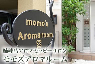 banner_momos キャンペーン紹介 - デトックスサロンフローイング 40代女性へ骨格矯正リンパマッサージで流れる体へ